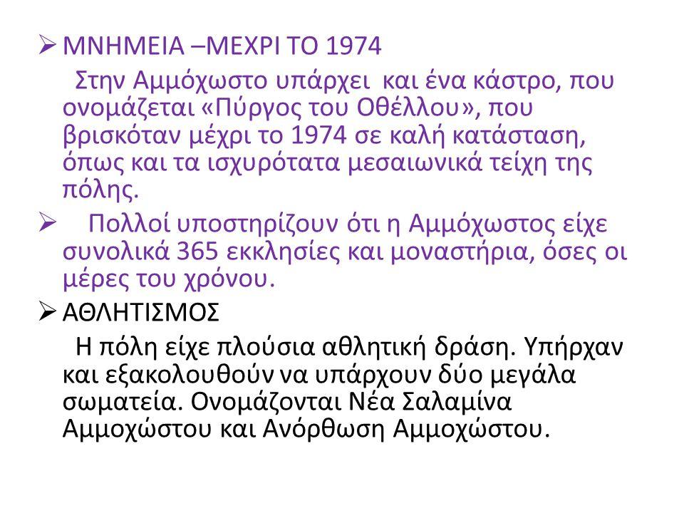 ΜΝΗΜΕΙΑ –ΜΕΧΡΙ ΤΟ 1974
