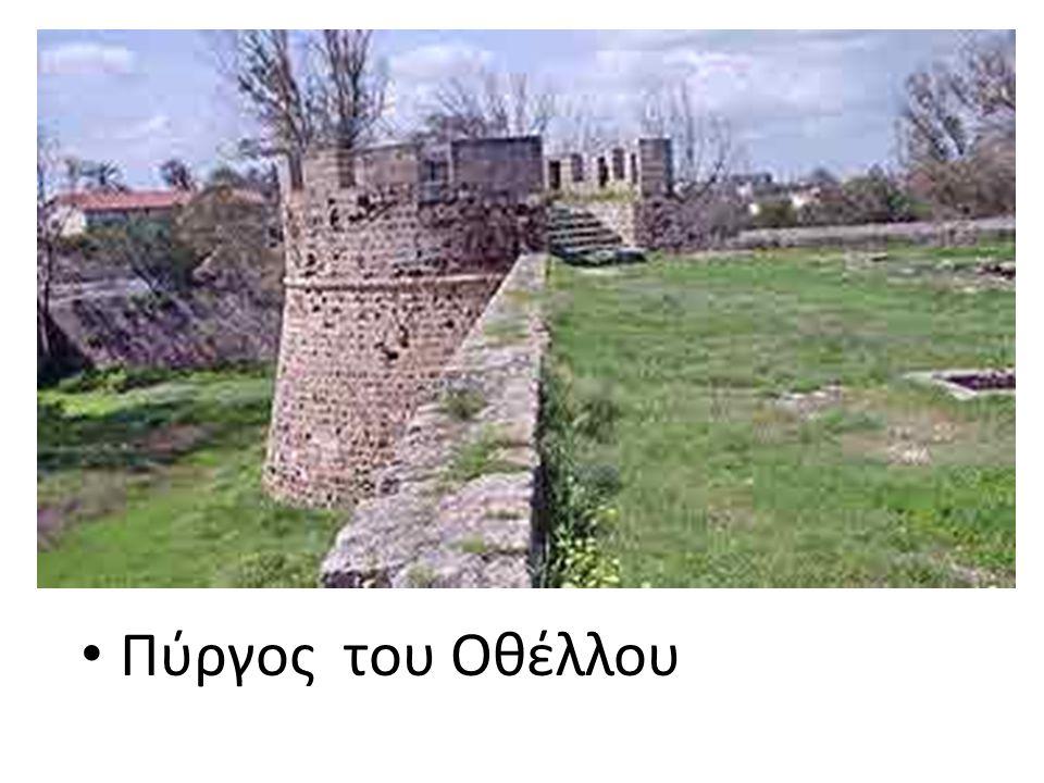 Πύργος του Οθέλλου