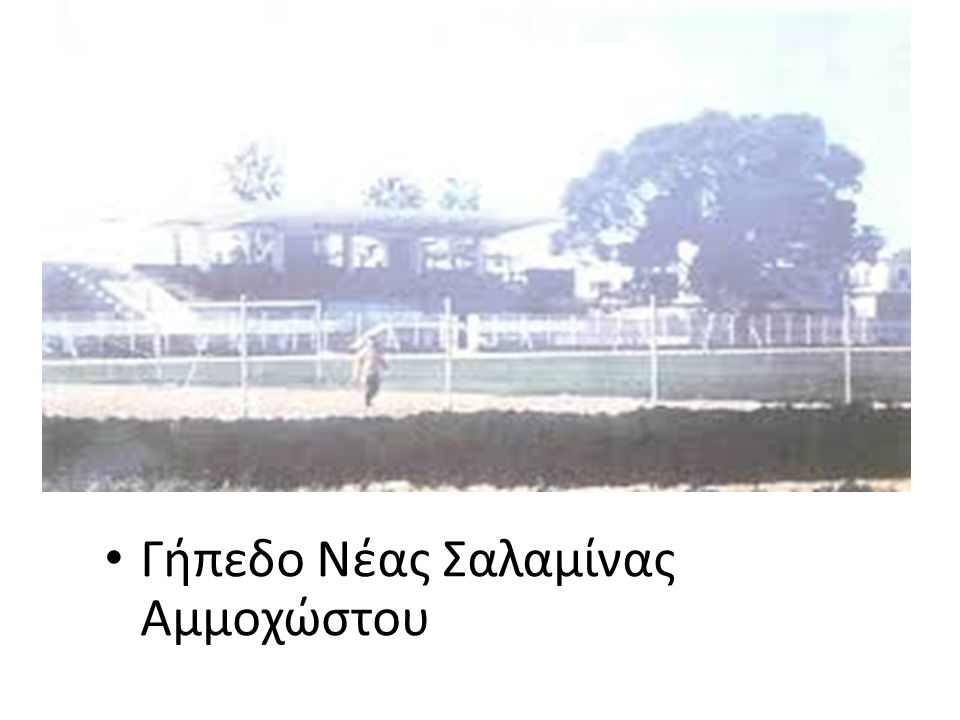 Γήπεδο Νέας Σαλαμίνας Αμμοχώστου