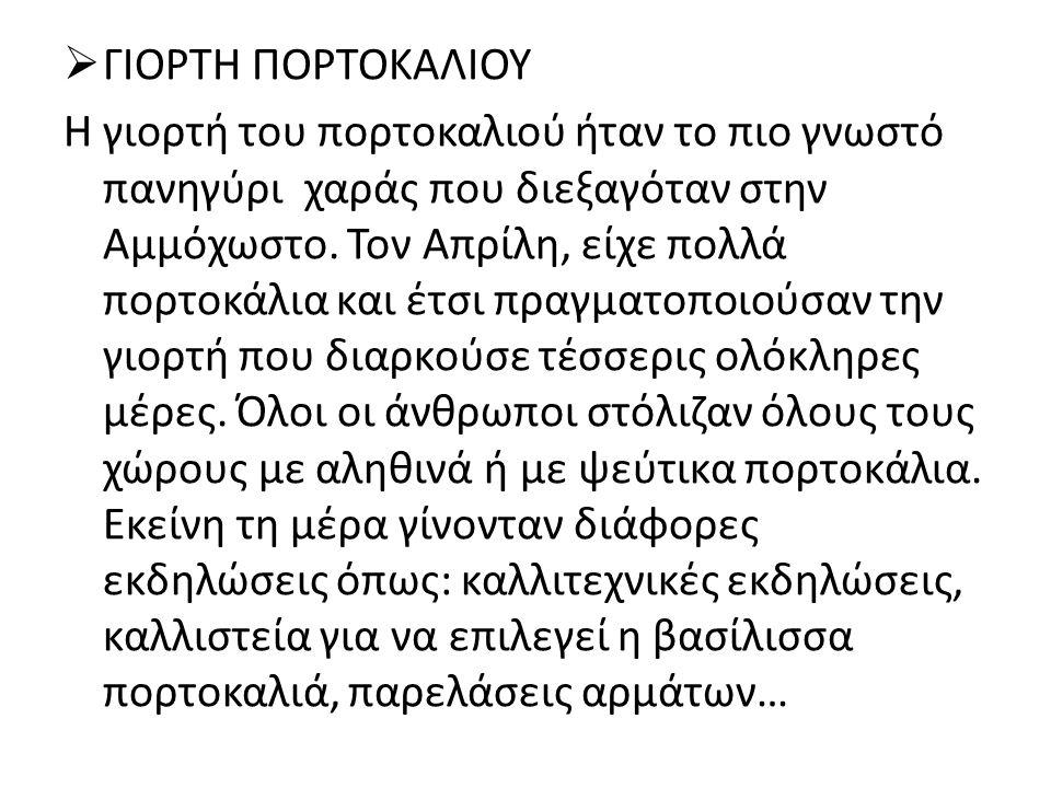ΓΙΟΡΤΗ ΠΟΡΤΟΚΑΛΙΟΥ