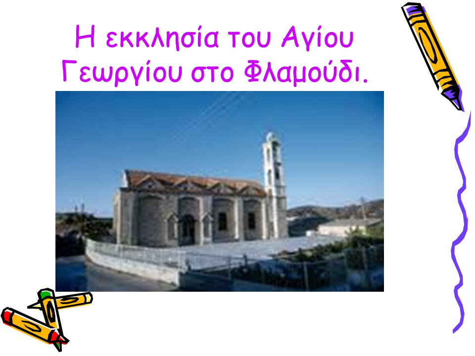 Η εκκλησία του Αγίου Γεωργίου στο Φλαμούδι.