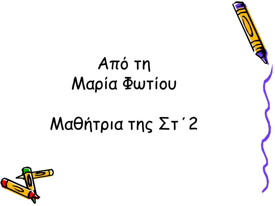 Από τη Μαρία Φωτίου Μαθήτρια της Στ΄2