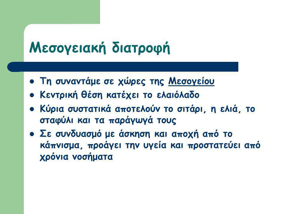 Μεσογειακή διατροφή Τη συναντάμε σε χώρες της Μεσογείου