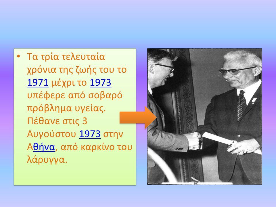 Τα τρία τελευταία χρόνια της ζωής του το 1971 μέχρι το 1973 υπέφερε από σοβαρό πρόβλημα υγείας.