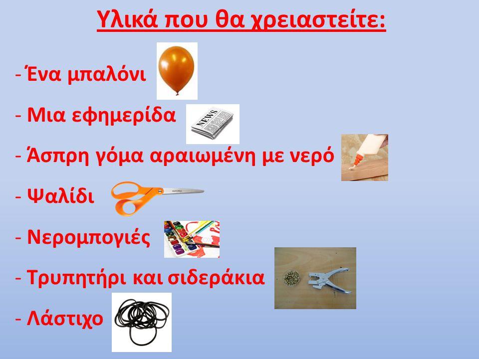 Υλικά που θα χρειαστείτε: