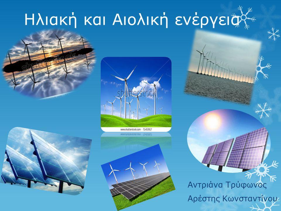 Ηλιακή και Αιολική ενέργεια