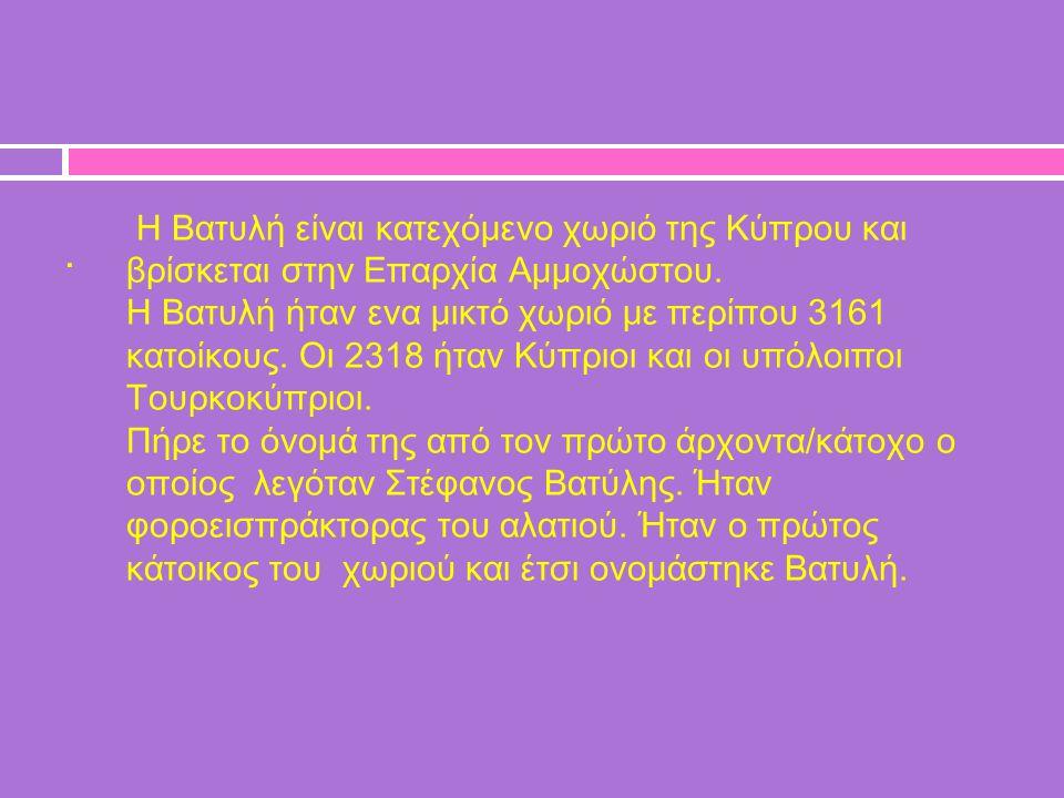 Η Βατυλή είναι κατεχόμενο χωριό της Κύπρου και βρίσκεται στην Επαρχία Αμμοχώστου. Η Βατυλή ήταν ενα μικτό χωριό με περίπου 3161 κατοίκους. Οι 2318 ήταν Κύπριοι και οι υπόλοιποι Τουρκοκύπριοι. Πήρε το όνομά της από τον πρώτο άρχοντα/κάτοχο ο οποίος λεγόταν Στέφανος Βατύλης. Ήταν φοροεισπράκτορας του αλατιού. Ήταν ο πρώτος κάτοικος του χωριού και έτσι ονομάστηκε Βατυλή.