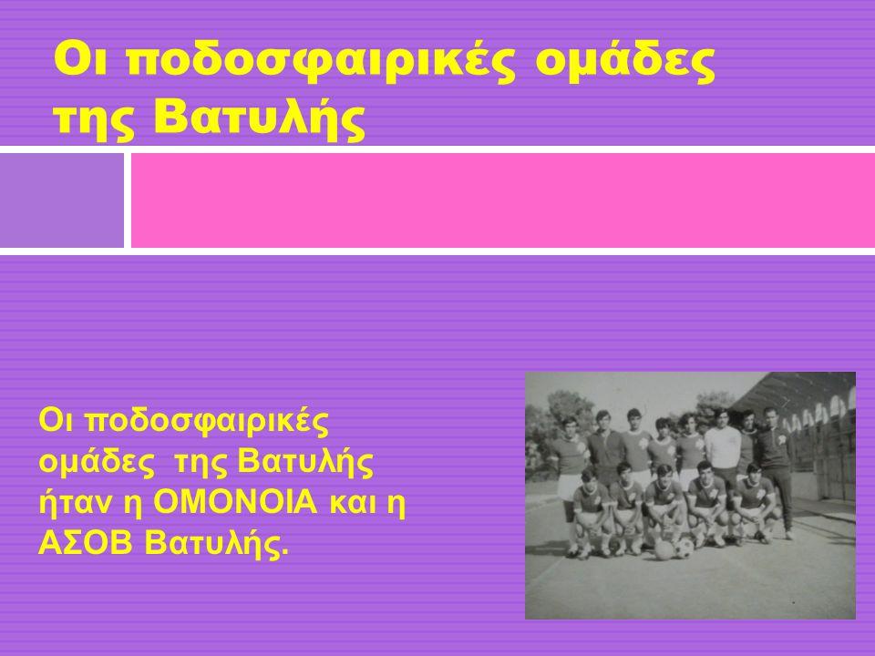 Οι ποδοσφαιρικές ομάδες της Βατυλής