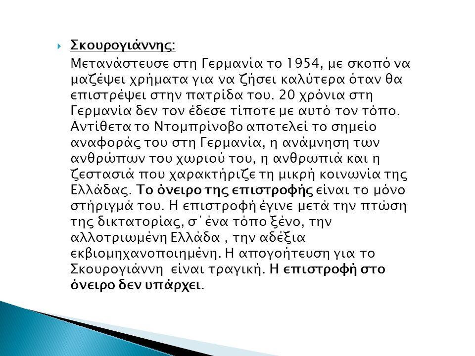 Σκουρογιάννης: