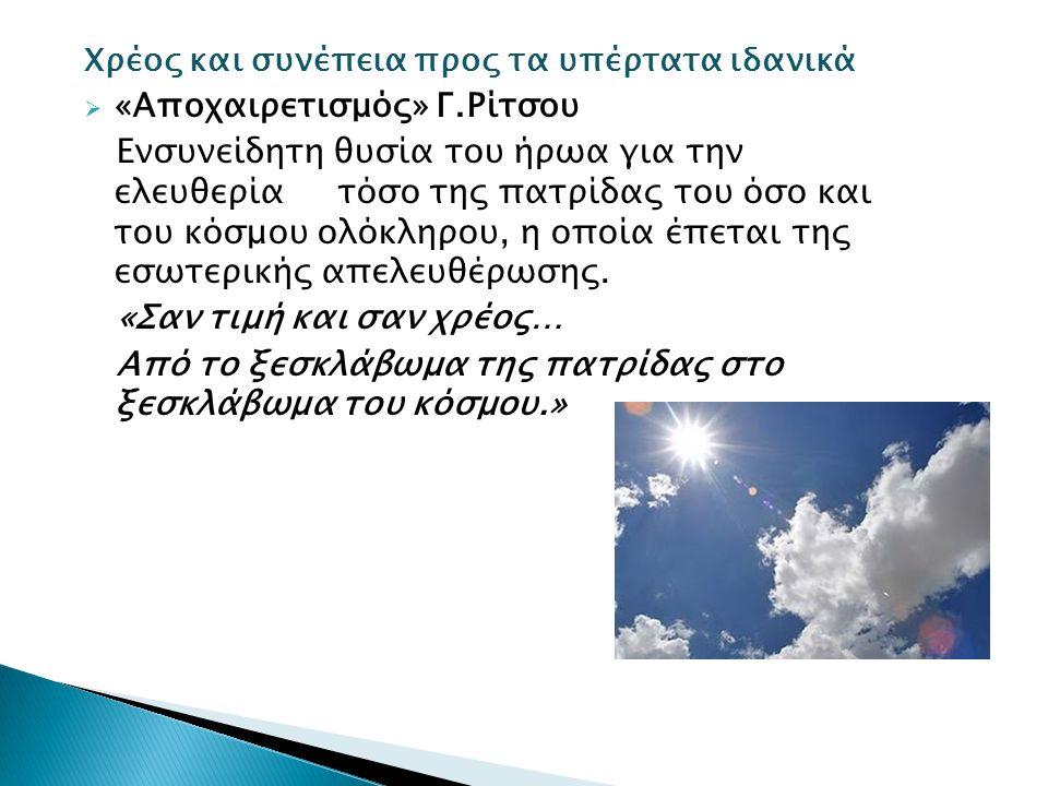 «Αποχαιρετισμός» Γ.Ρίτσου