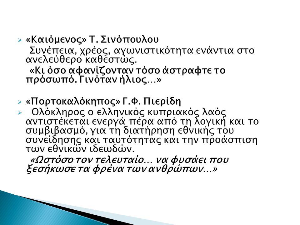 «Καιόμενος» Τ. Σινόπουλου