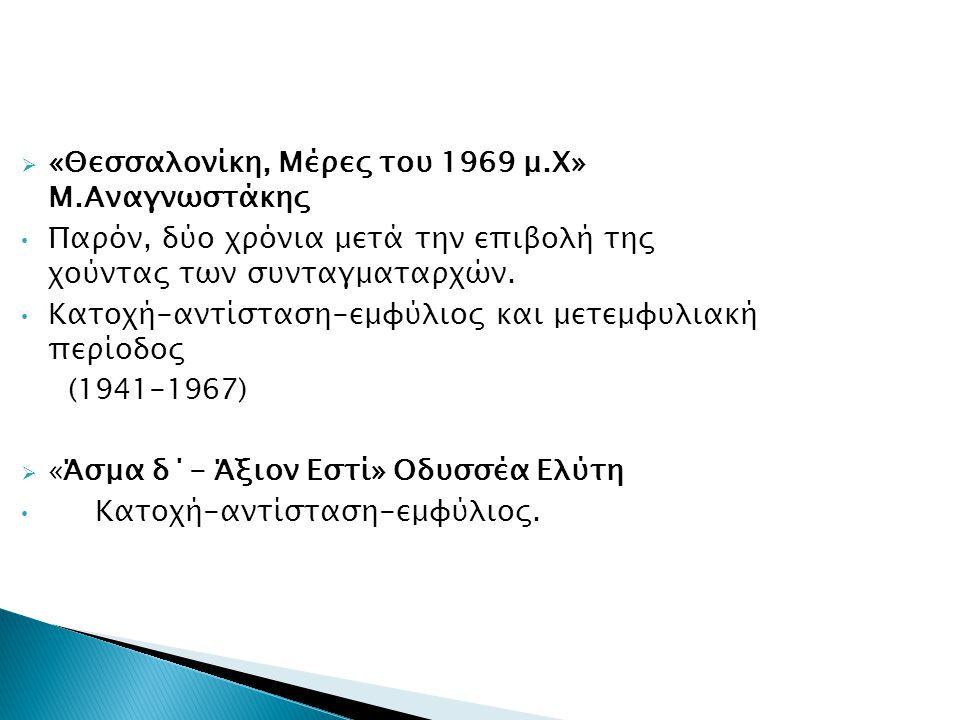 «Θεσσαλονίκη, Μέρες του 1969 μ.Χ» Μ.Αναγνωστάκης