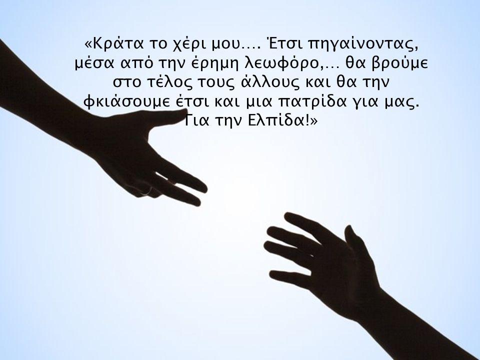 «Κράτα το χέρι μου….