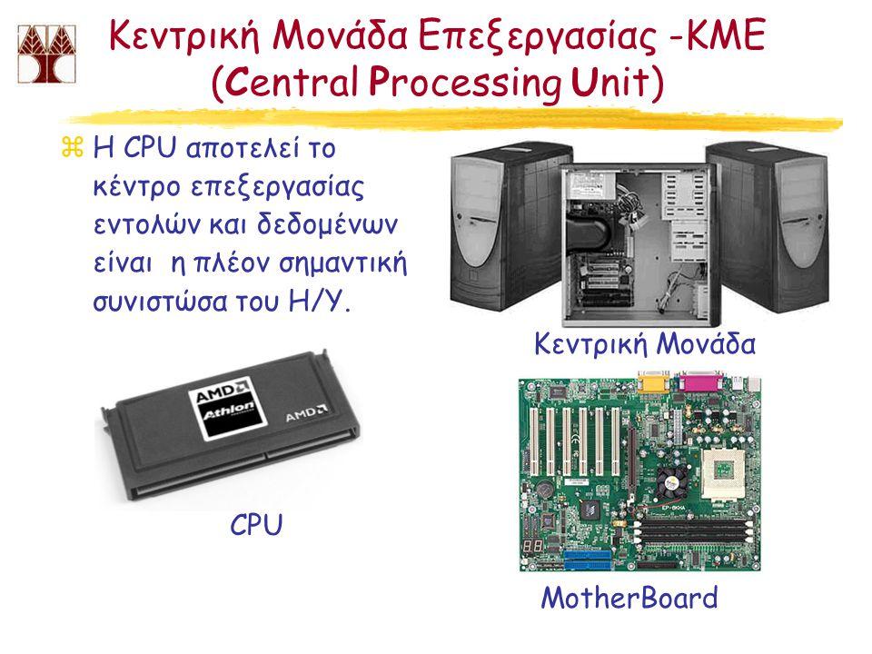 Κεντρική Μονάδα Επεξεργασίας -KME (Central Processing Unit)