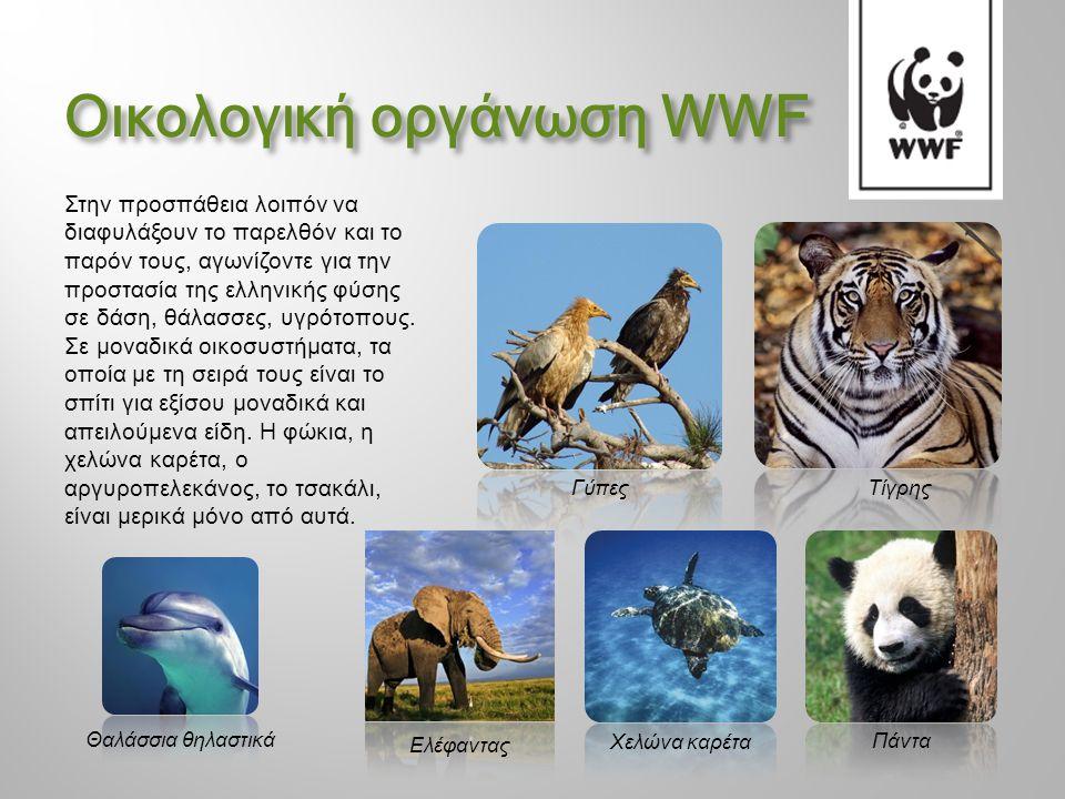 Οικολογική οργάνωση WWF