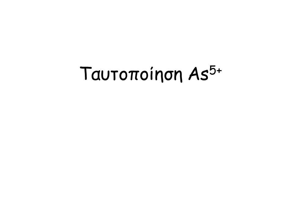 Ταυτοποίηση As5+
