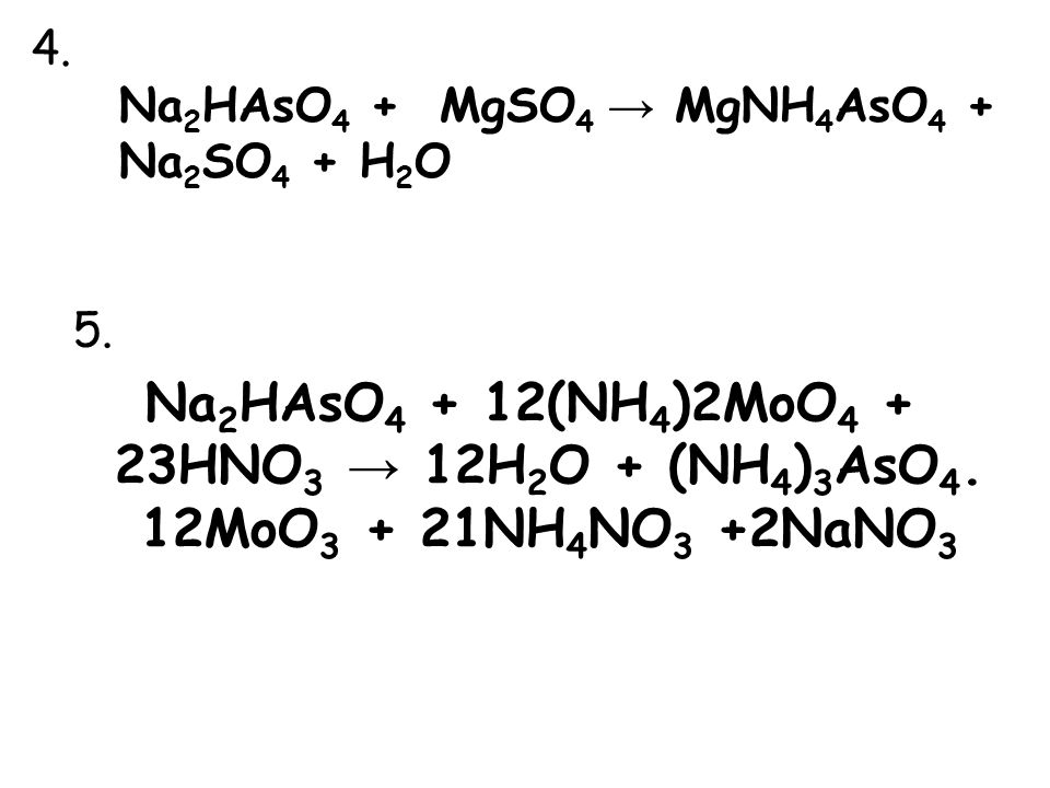 4. Na2HAsO4 + MgSO4 → MgNH4AsO4 + Na2SO4 + H2O