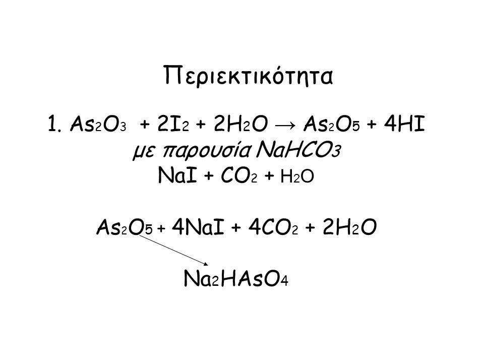 Περιεκτικότητα 1. Αs2O3 + 2I2 + 2H2O → Αs2O5 + 4HI με παρουσία NaHCO3