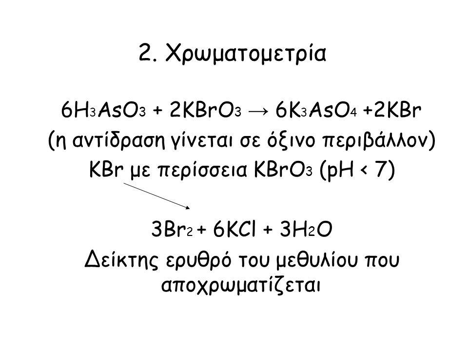 2. Χρωματομετρία 6Η3ΑsΟ3 + 2ΚΒrΟ3 → 6K3AsO4 +2KBr