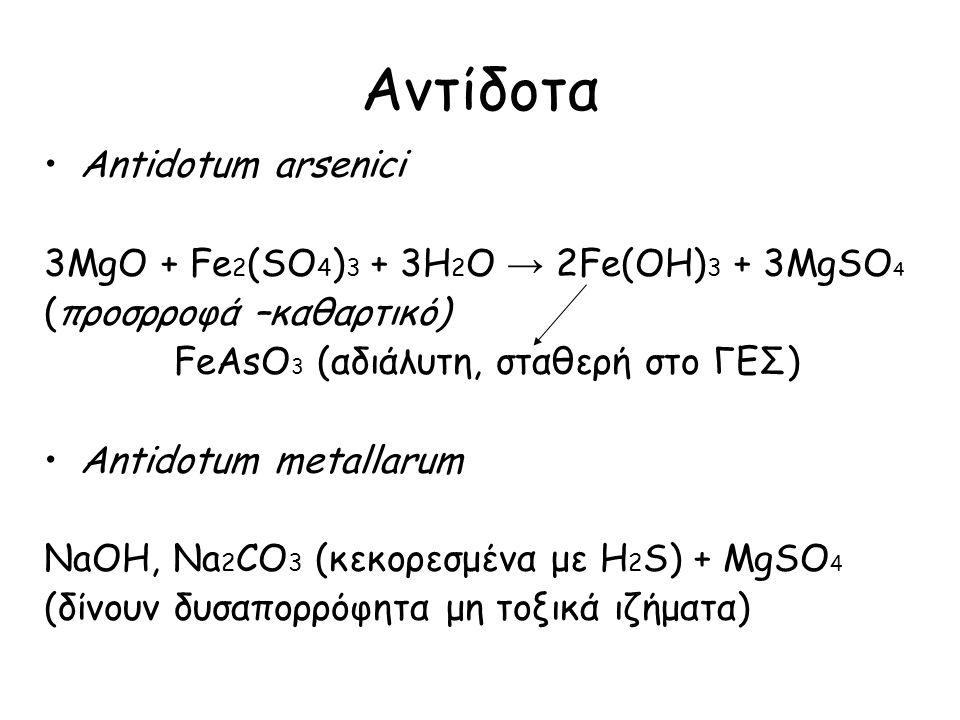 FeAsO3 (αδιάλυτη, σταθερή στο ΓΕΣ)