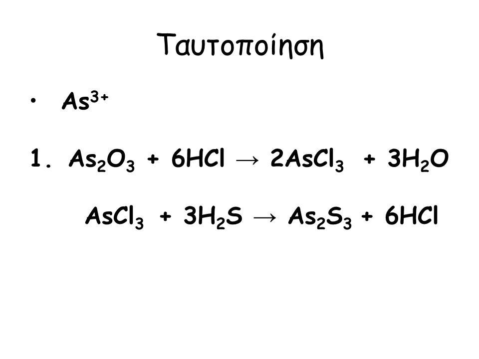 Ταυτοποίηση Αs3+ As2O3 + 6HCl → 2AsCl3 + 3H2O