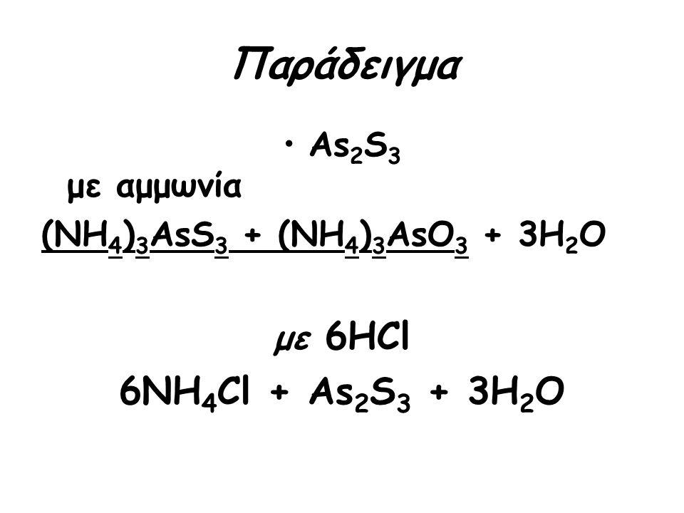 Παράδειγμα 6NH4Cl + As2S3 + 3H2O As2S3 με αμμωνία