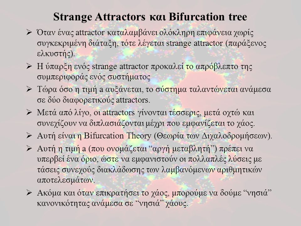 Strange Attractors και Bifurcation tree