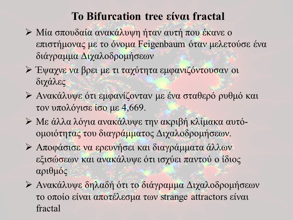 Το Bifurcation tree είναι fractal