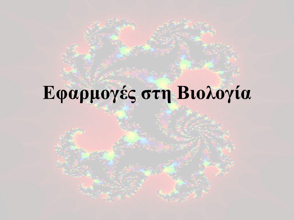 Εφαρμογές στη Βιολογία