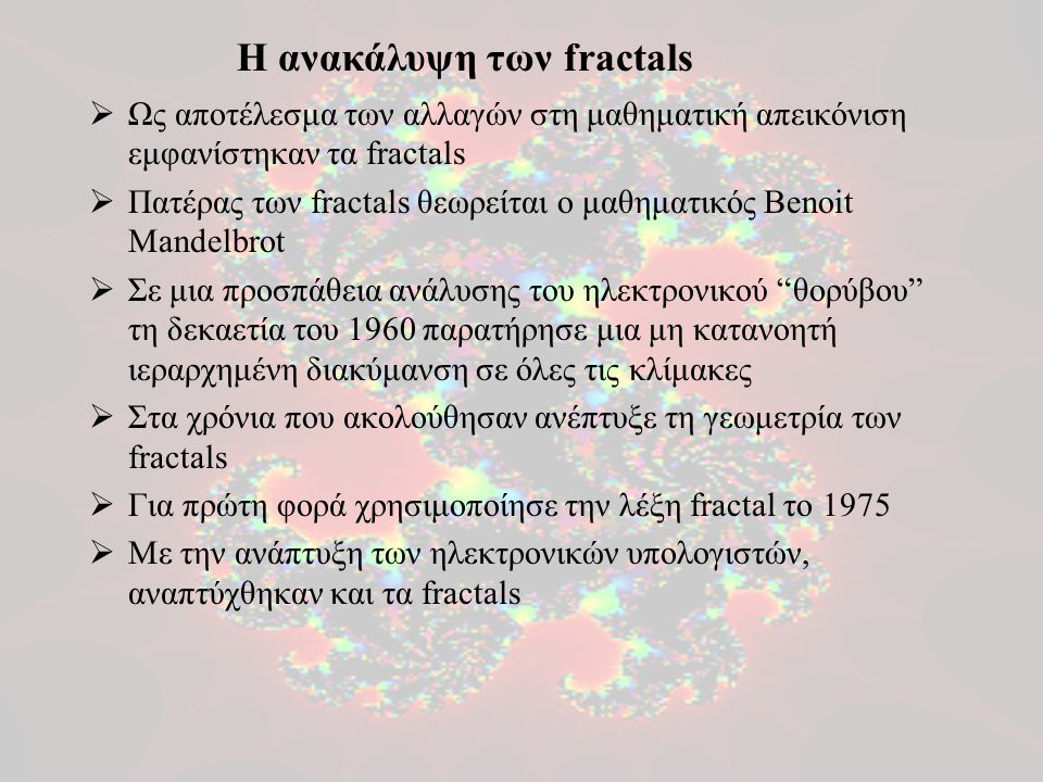 Η ανακάλυψη των fractals