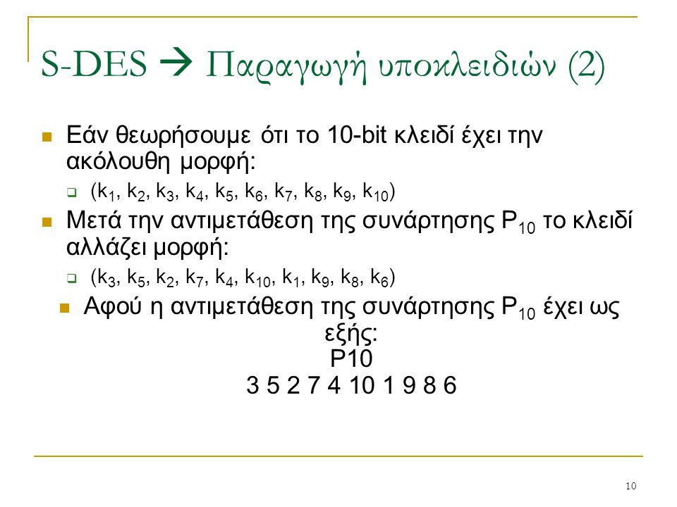 S-DES  Παραγωγή υποκλειδιών (2)