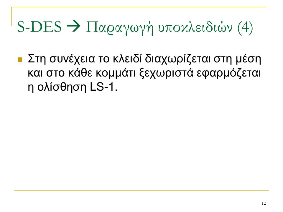 S-DES  Παραγωγή υποκλειδιών (4)