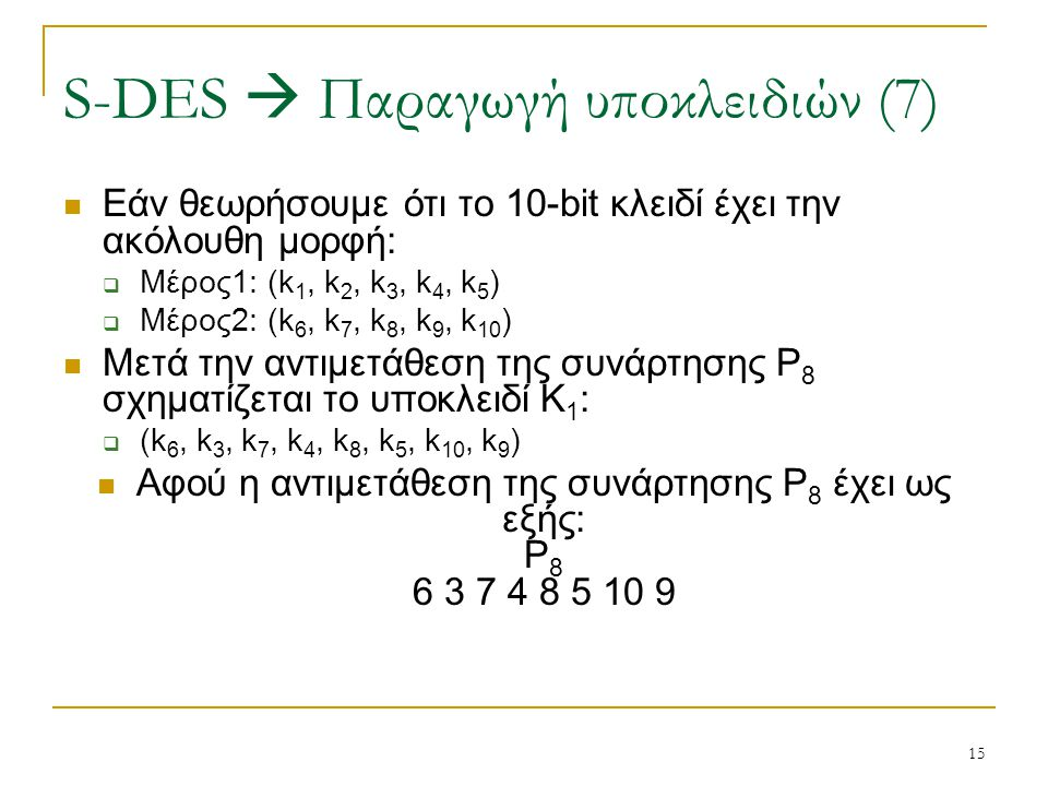 S-DES  Παραγωγή υποκλειδιών (7)