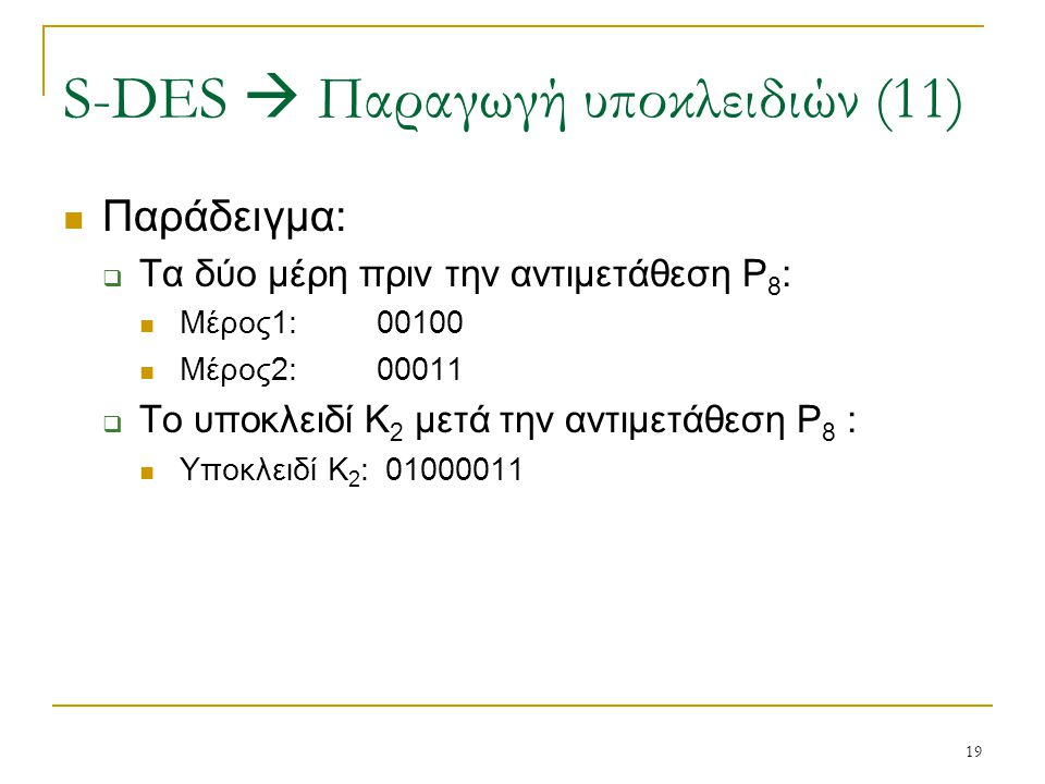 S-DES  Παραγωγή υποκλειδιών (11)