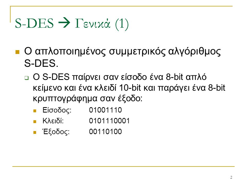 S-DES  Γενικά (1) Ο απλοποιημένος συμμετρικός αλγόριθμος S-DES.