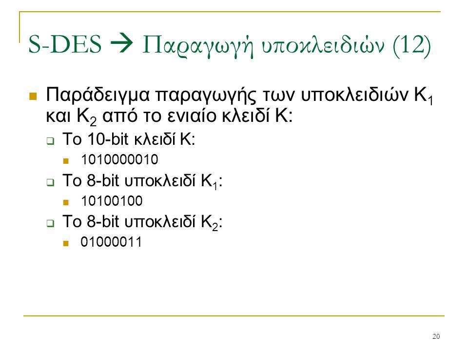 S-DES  Παραγωγή υποκλειδιών (12)