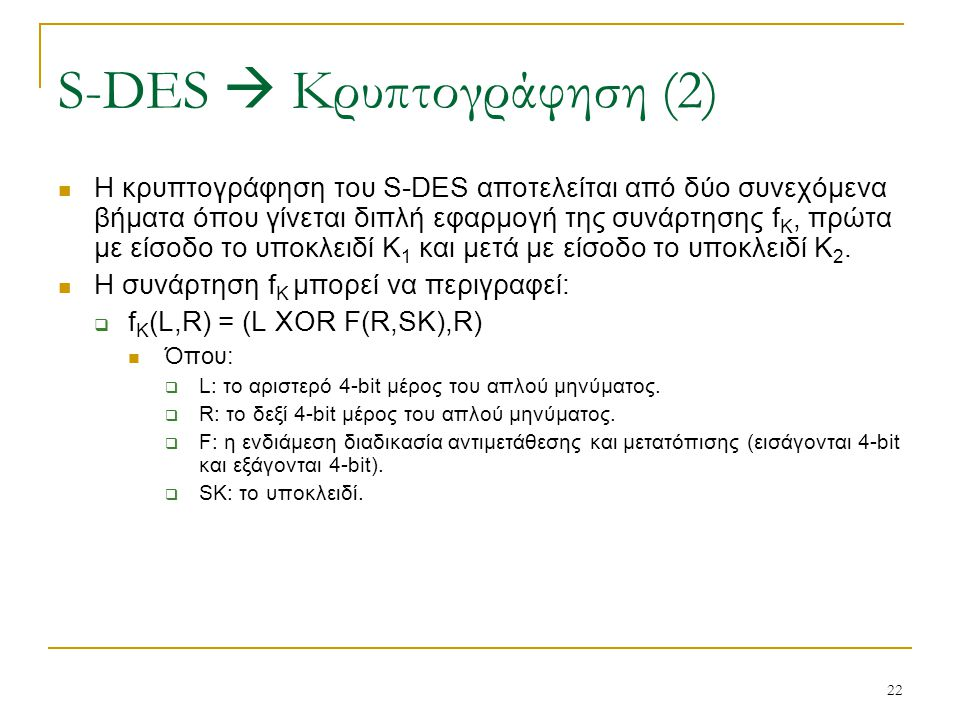 S-DES  Κρυπτογράφηση (2)