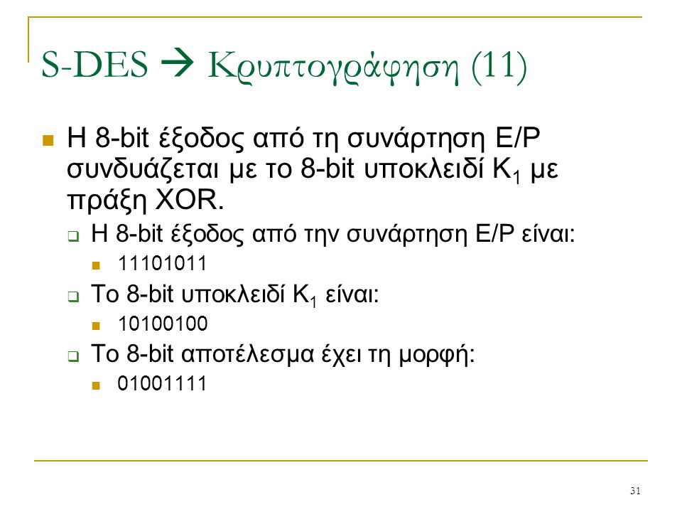 S-DES  Κρυπτογράφηση (11)