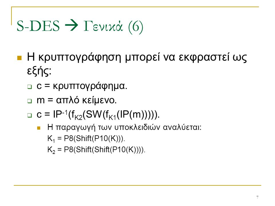 S-DES  Γενικά (6) Η κρυπτογράφηση μπορεί να εκφραστεί ως εξής: