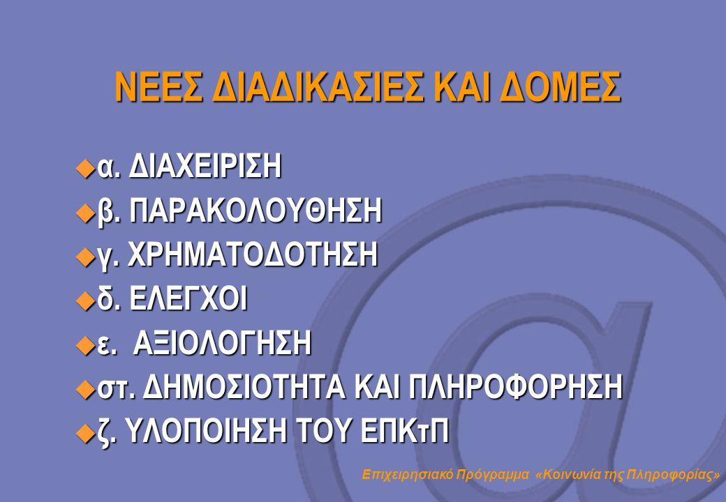 ΝΕΕΣ ΔΙΑΔΙΚΑΣΙΕΣ ΚΑΙ ΔΟΜΕΣ