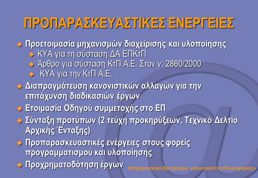 ΠΡΟΠΑΡΑΣΚΕΥΑΣΤΙΚΕΣ ΕΝΕΡΓΕΙΕΣ