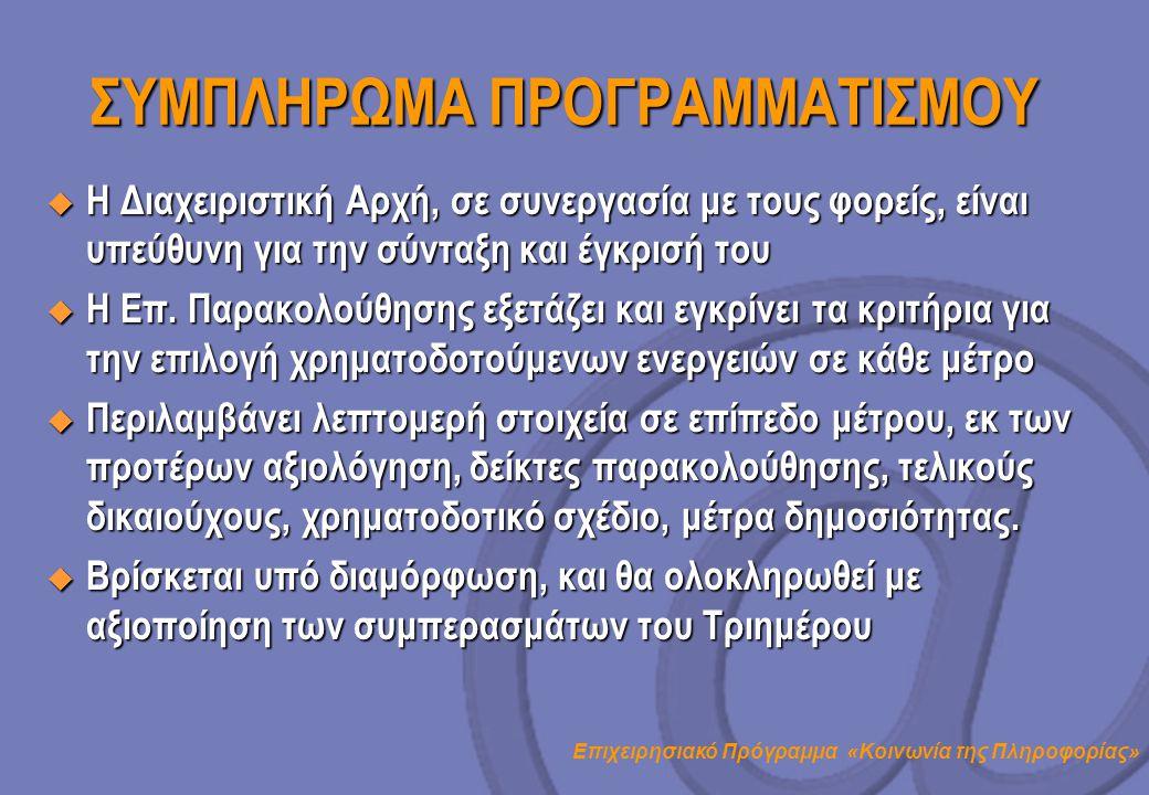 ΣΥΜΠΛΗΡΩΜΑ ΠΡΟΓΡΑΜΜΑΤΙΣΜΟΥ