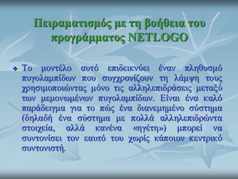 Πειραματισμός με τη βοήθεια του προγράμματος NETLOGO