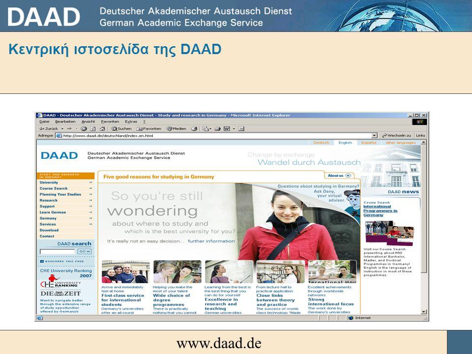 Κεντρική ιστοσελίδα της DAAD