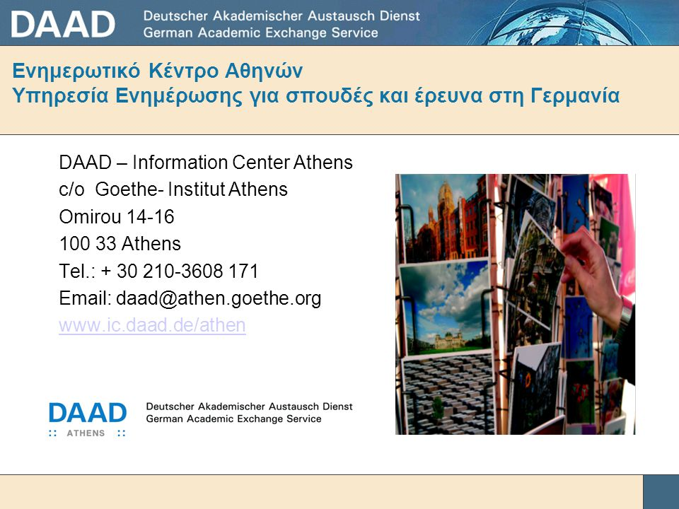 Ενημερωτικό Κέντρο Αθηνών Υπηρεσία Ενημέρωσης για σπουδές και έρευνα στη Γερμανία