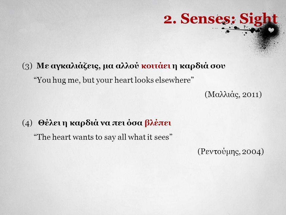 2. Senses: Sight (3) Με αγκαλιάζεις, μα αλλού κοιτάει η καρδιά σου
