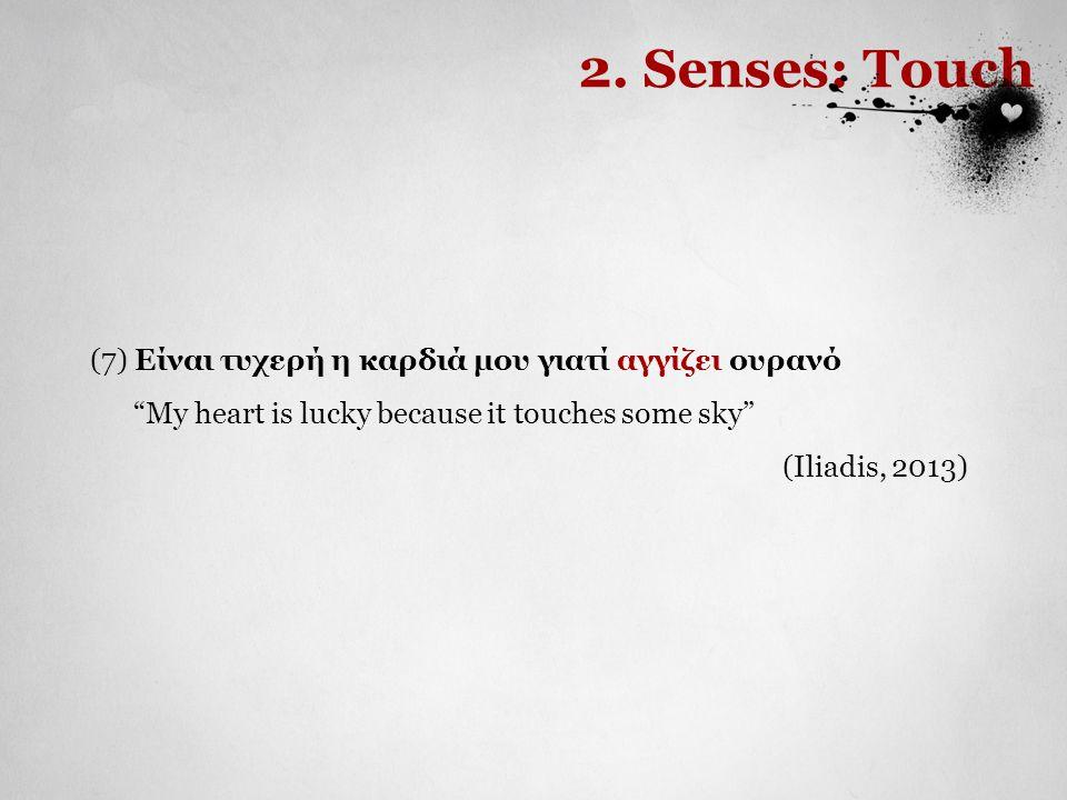 2. Senses: Touch (7) Είναι τυχερή η καρδιά μου γιατί αγγίζει ουρανό