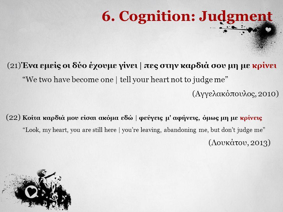 6. Cognition: Judgment (21) Ένα εμείς οι δύο έχουμε γίνει | πες στην καρδιά σου μη με κρίνει.