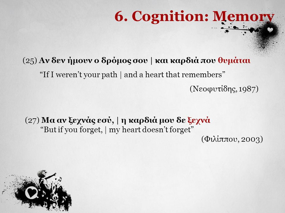6. Cognition: Memory (25) Αν δεν ήμουν ο δρόμος σου | και καρδιά που θυμάται. If I weren't your path | and a heart that remembers
