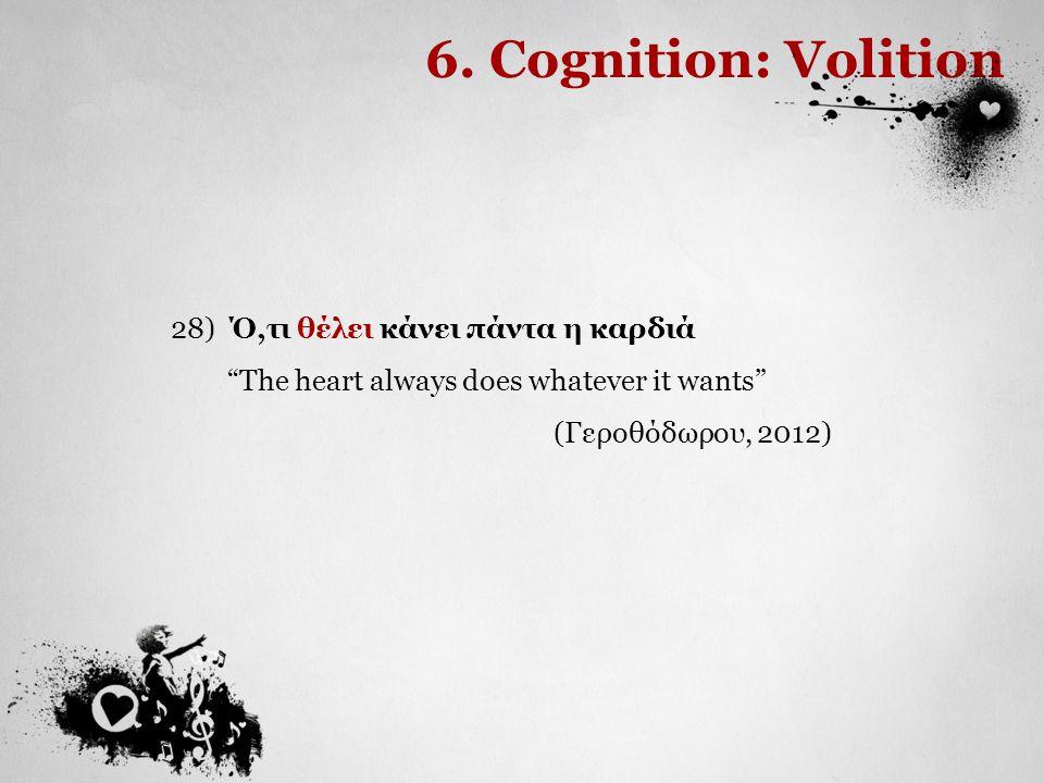 6. Cognition: Volition 28) Ό,τι θέλει κάνει πάντα η καρδιά